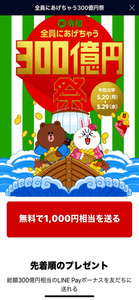 LINEペイが300億円還元キャンペーン 個人送金で
