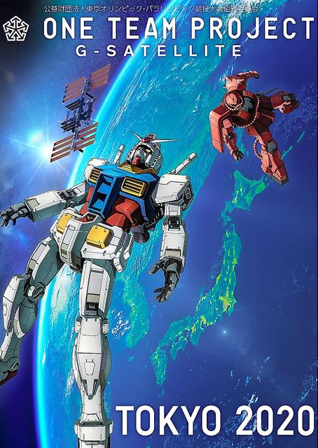 ガンダムとシャア専用ザクの模型、通称「ガンプラ」を宇宙空間に放出する企画のイメージ画=(C)Tokyo2020、(C)創通・サンライズ