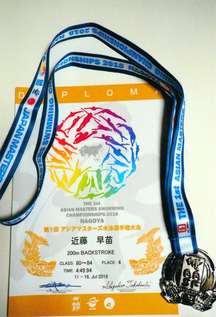 マスターズ水泳のアジア大会で近藤早苗さんが授与された記録証とメダル=本人提供