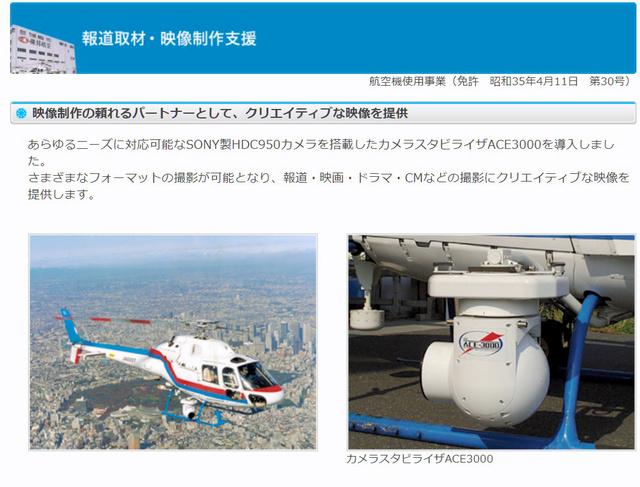 取材ヘリを紹介する東邦航空の事業案内ページ=東邦航空のウェブサイトから