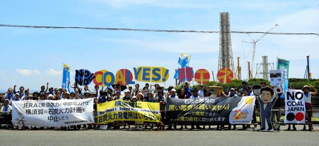 石炭火力発電所の建設に反対して横断幕を掲げる環境NGOのメンバー=26日、神奈川県横須賀市、No Coal Japan提供