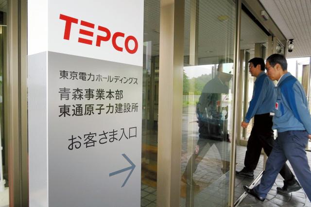 玄関の看板に「青森事業本部」の冠が付いた東京電力の出先事務所=1日午前、青森県東通村
