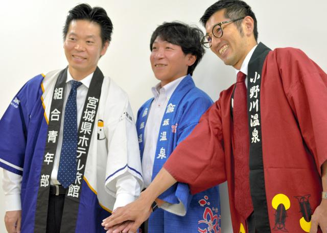 割引キャンペーンでスクラムを組む(左から)宮城、福島、山形3県の若手旅館経営者ら=仙台市
