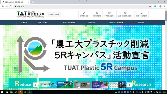 プラスチック削減の宣言について大学のウェブサイトで紹介している