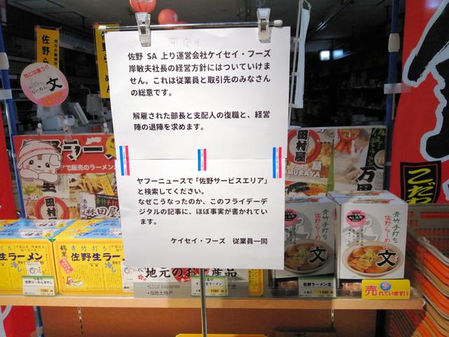 ストライキ開始時には従業員が事情を知らせる貼り紙を張り出した=8月14日、栃木県の佐野サービスエリア、加藤正樹氏提供