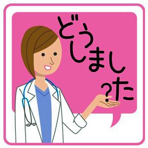 子宮 頚 管 ポリープ 切除