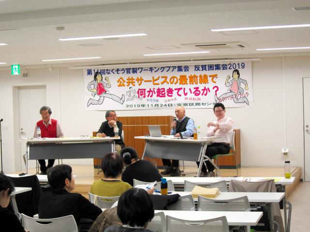 11月24日に東京都内であった非正規公務員について考える集会。話題は会計年度任用職員に集中した