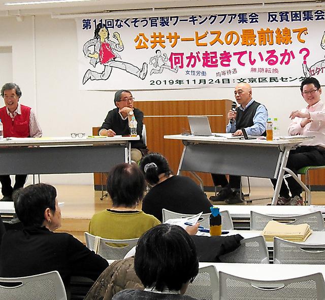 11月24日に東京都内であった非正規公務員について考える集会。話題は会計年度任用職員に集中した。