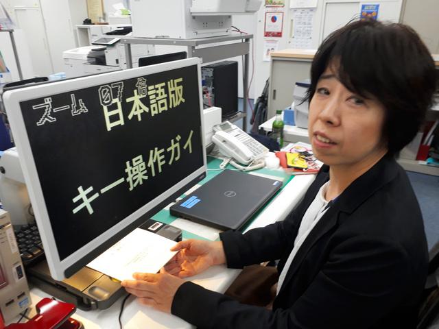 拡大読書器を使う石原純子さん=東京都千代田区