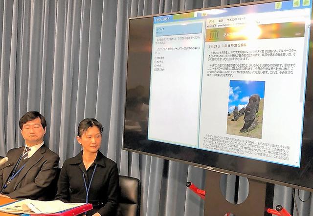 生徒たちが解いた、PISAの読解力の問題画面=東京・霞が関の文科省