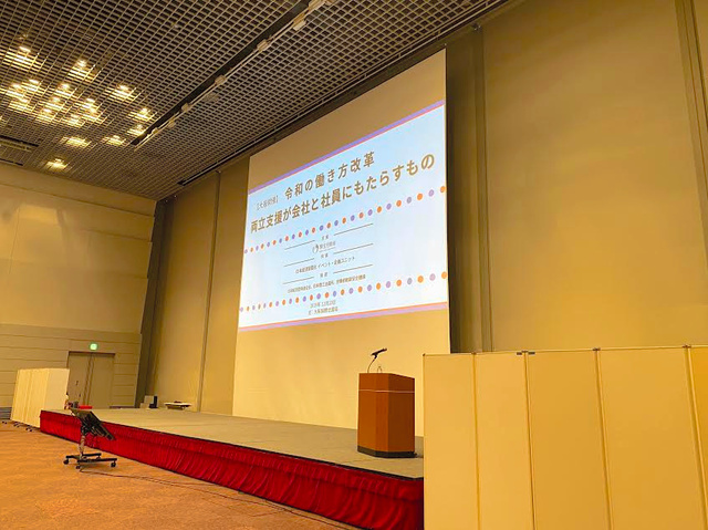 12月に厚生労働省が大阪市で開いた「令和の働き方改革 両立支援が会社と社員にもたらすもの」をテーマにしたシンポジウム会場。数百社の企業などが参加して取り組みを議論した。