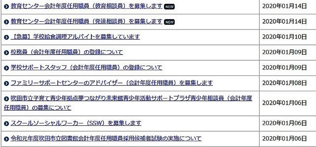 会計年度任用職員の募集は次々と始まっている=大阪府吹田市のホームページから
