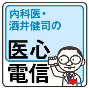 内科医・酒井健司の医心電信