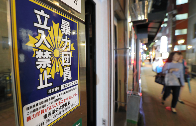店の入り口に掲げられた「暴力団員立入禁止」の標章=2019年9月6日夜、北九州市小倉北区