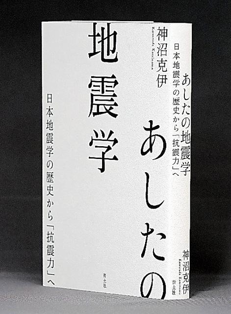 『あしたの地震学 日本地震学の歴史から「抗震力」へ』