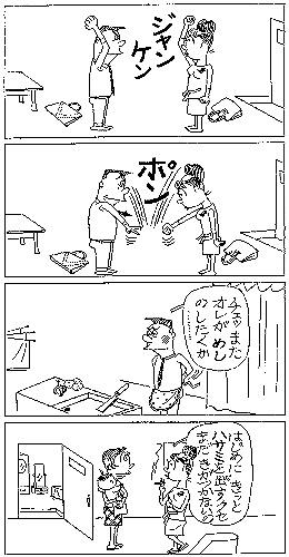 1964年5月18日朝日新聞朝刊 (C)長谷川町子美術館