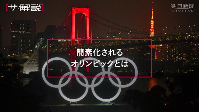 【ザ解説】簡素化されるオリンピックとは