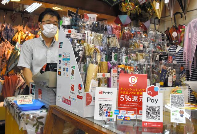 巣鴨地蔵通り商店街の洋傘店の店頭には決済用のQRコードが並ぶが、あまり使われていないという=2020年6月17日、東京都豊島区、益田暢子撮影