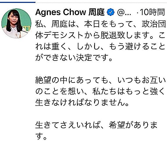 香港衆志からの脱退を表明した周庭氏のツイッター