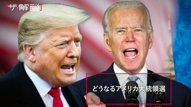 構図が固まったアメリカ大統領選。ポイントは?