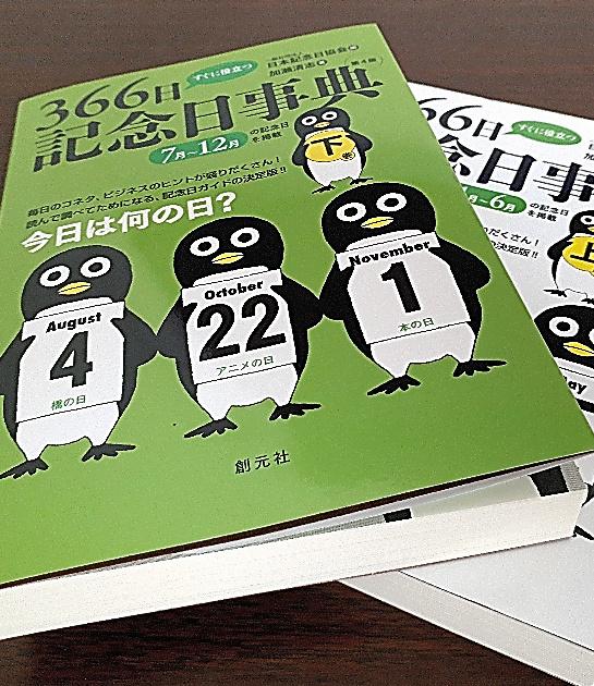 今回出版された「記念日事典」。上巻が1~6月、下巻が7~12月となっている