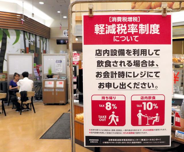 スーパーの飲食コーナーに掲げられた軽減税率のお知らせ=名古屋市