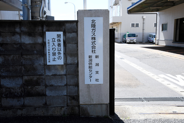 新潟市内には「北陸ガス」もある=同市中央区附船町1丁目