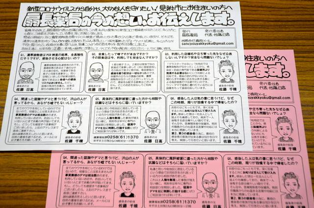 新型コロナウイルス感染者の家族が製作し、新聞に折り込んで配ったチラシ=新潟県見附市