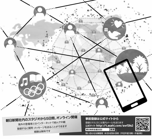 朝日新聞社内のスタジオから5日間、オンライン開催