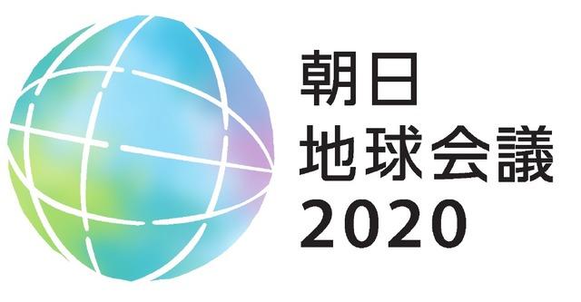 朝日地球会議2020