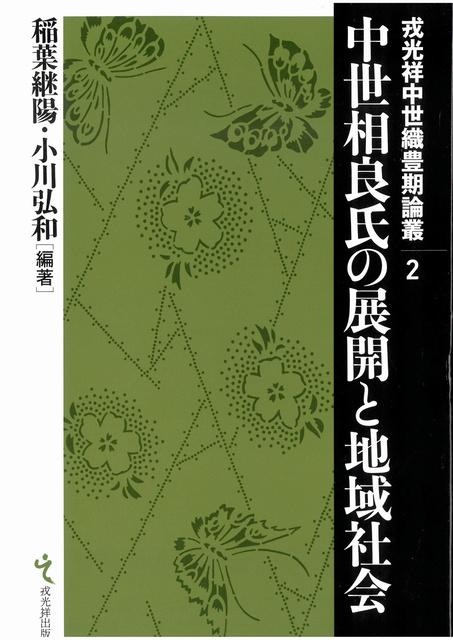 7月1日付で刊行された「中世相良氏の展開と地域社会」(戎光祥出版)