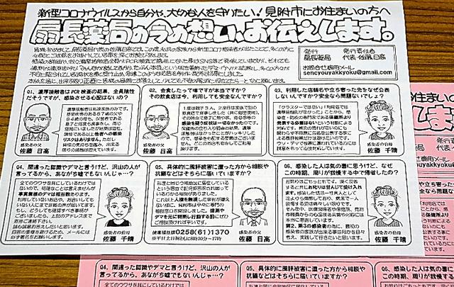 感染者の家族が製作し、新聞に折り込んで配ったチラシ=新潟県見附市