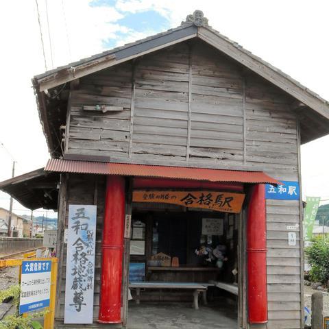 「合格」発→「門出」行き 大井川鉄道のめでたい新駅名