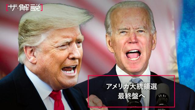 アメリカ大統領選、最終盤へ