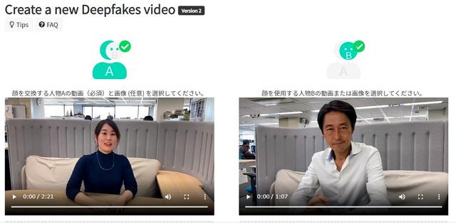 人工知能(AI)を使い、「ディープフェイク」の動画を有料で作成するサービス。別々に撮られた2人の動画の顔部分を合成する