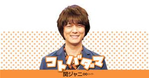 動画編集に食のルーツ…関ジャニ丸山さんの興味あること