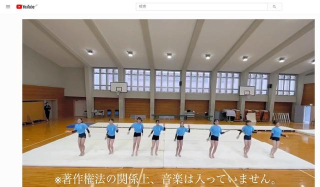 藤村女子中学・高校のオンライン文化祭での器械体操部の発表。「※著作権法の関係上、音楽は入っていません」ということわりのテロップが入る