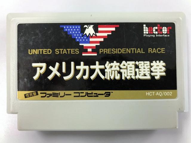 テレビゲーム機ファミリーコンピュータのソフト「アメリカ大統領選挙」