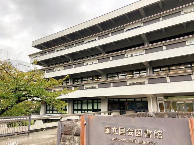 国立国会図書館=東京都千代田区