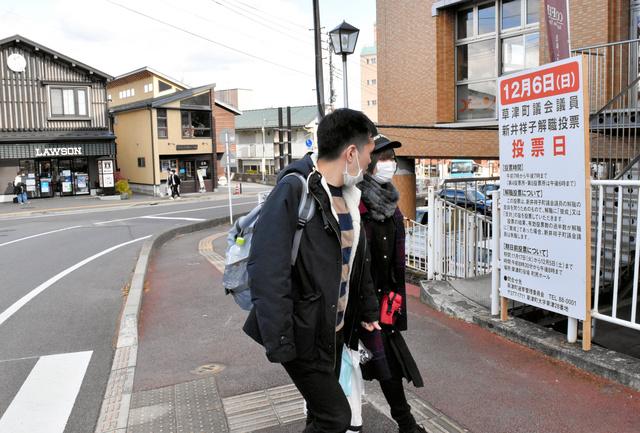 町議リコールの住民投票の実施を伝える立て看板=群馬県草津町草津、柳沼広幸撮影