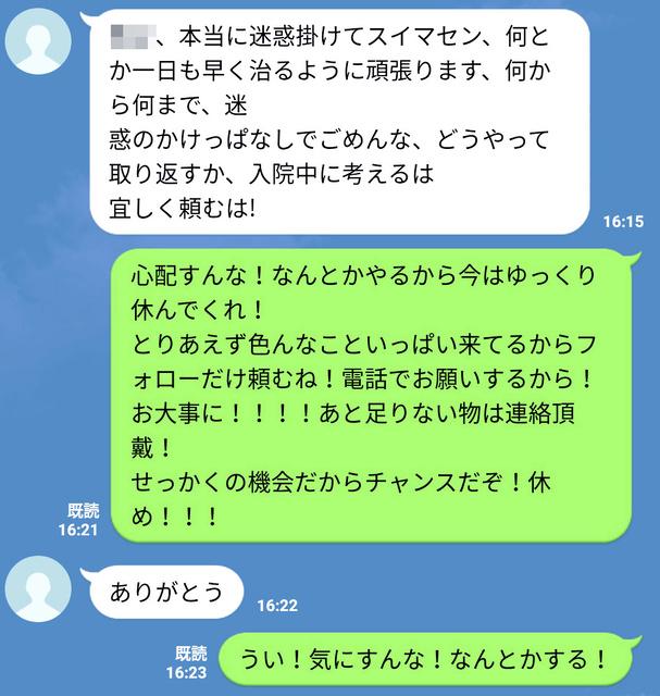 新型コロナウイルスに感染した男性が次男に送ったLINEのメッセージ(画像の一部を加工しています、家族提供)