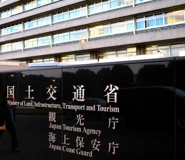 国土交通省=東京都千代田区、2018年11月15日撮影