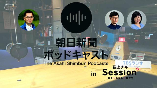 TBSラジオ「荻上チキ・Session」in朝日新聞ポッドキャスト
