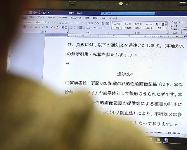 画像削除申請をするときの書面を準備するNPO法人「ぱっぷす」のスタッフ=東京都、大久保真紀撮影