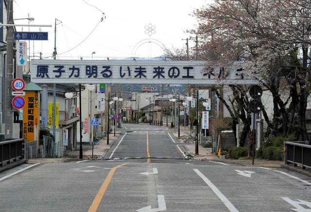 福島県双葉町の中心部にかつて掲げられていた「原子力明るい未来のエネルギー」と書かれた看板=2011年4月25日、同町