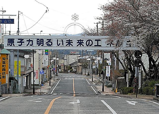 福島県双葉町の中心部に掲げられていた「原子力明るい未来のエネルギー」と書かれた看板=2011年4月、同町
