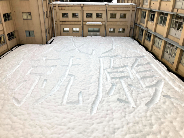 長岡高校の中庭に浮かび上がった「大願成就」の文字