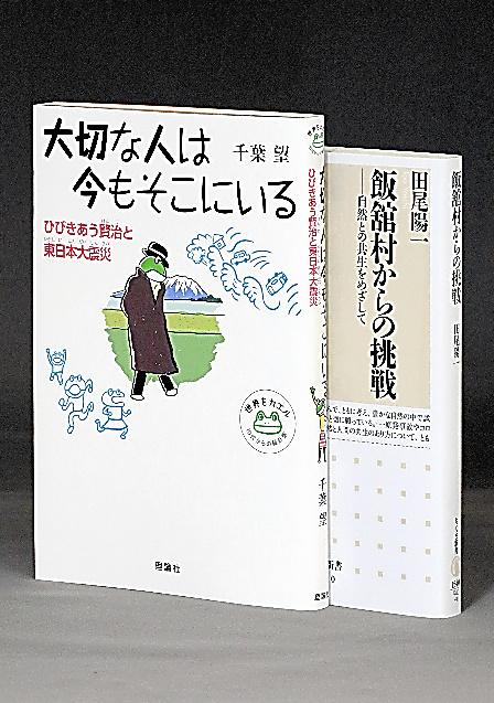 『大切な人は今もそこにいる ひびきあう賢治と東日本大震災』『飯舘村からの挑戦 自然との共生をめざして』