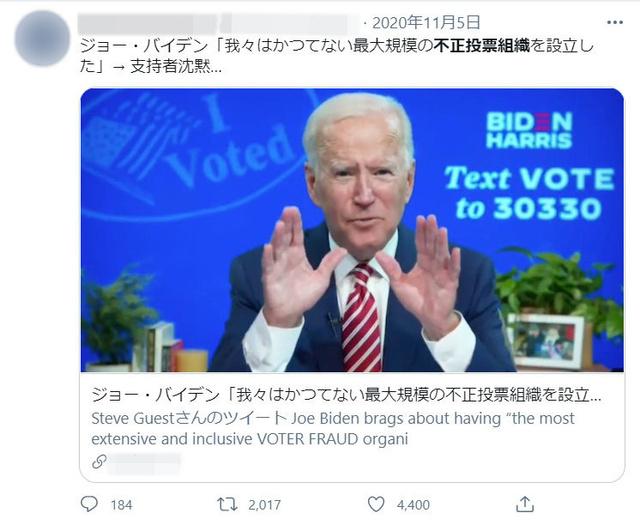 バイデン氏が「不正投票組織を設立した」などと発言したと伝えるサイトのツイートには、約2千のリツイートがあった=ツイッターの画面から(画像を一部加工しています)