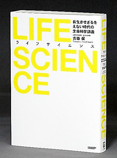 『LIFE SCIENCE(ライフサイエンス) 長生きせざるをえない時代の生命科学講義』